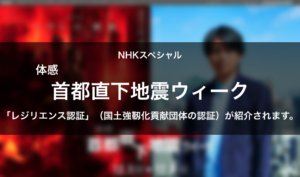 NHKスペシャル 首都直下地震ウィーク レジリエンス認証