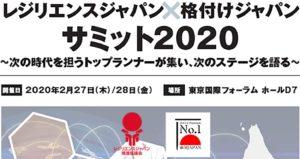 レジリエンスジャパンx格付けジャパンサミット2020_トップバナー